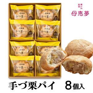 (株)母恵夢 手づ栗パイ 箱8個入