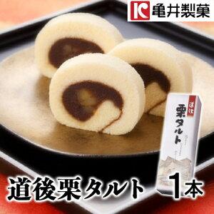 亀井製菓(株) 道後栗タルト 1本入