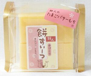 【愛媛県産米使用】(有)小林商店 たまごバターもち<お取り寄せ><ギフト>