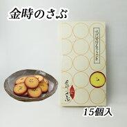 (株)ハタダ金時のさぶ15個入
