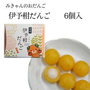 (有)LCG菓舗阿里弥 みきゃんのおだんご<伊予柑だんご> 6個入 愛媛/いよかん団子