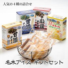 【20%OFFクーポン配布中!】(株)名水アイス ギフトセット