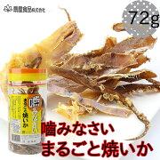 【人気のお取り寄せ】扇屋食品(株)まるごと焼いか(POT)72g〈愛媛の珍味〉