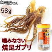 【人気のお取り寄せ】扇屋食品(株)焼足ガブリ(POT)58g