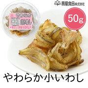 【人気のおとりよせ】扇屋食品(株)やわらか小いわし50g