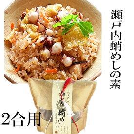 (株)程野商店 瀬戸内蛸めしの素