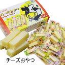 【人気のお取り寄せ】扇屋食品(株) チーズおやつ(箱売り)