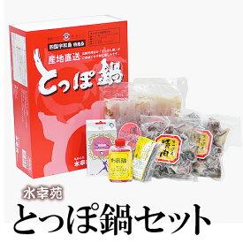 【20%OFFクーポン配布中!】水幸苑(有) とっぽ鍋(すっぽん鍋セット)(甘口・辛口)