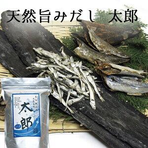 【愛媛の海の幸】【愛媛の人気おとりよせ】青木水産 完全無添加 天然旨味いりこだし「太郎」<お取り寄せ>【南予】