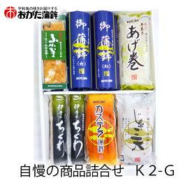 【20%OFFクーポン配布中!】(株)おがた蒲鉾 詰合せ K2−G