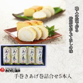【20%OFFクーポン配布中!】(株)おがた蒲鉾手巻きあげ巻詰合せ5本入