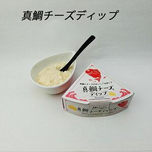 【人気のお土産】(株)あいさと 真鯛チーズディップ <おみやげ最適><プレゼントに><お取り寄せ>