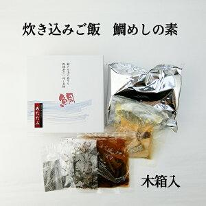 【500円OFFクーポン配布中】(株)小椋 炊き込みご飯 鯛めしの素 木箱入