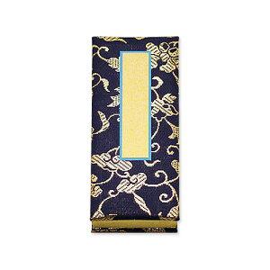 過去帳 紺金襴 5寸 縦15cm×横6.3cm 【お盆用品 仏具 お彼岸】