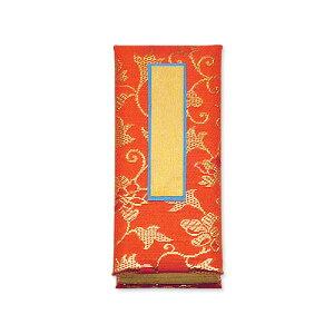 過去帳 赤金襴 5寸 縦15cm×横6.3cm 【お盆用品 仏具 お彼岸】
