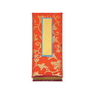 過去帳 赤金襴 5.5寸 縦16.5cm×横7cm 【お盆用品 仏具 お彼岸】