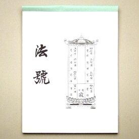 【寺院用仏具】法号包紙(戒名包紙) 大型(50枚綴) 縦34.2cm×横23.3cm【寺院仏具 お彼岸】