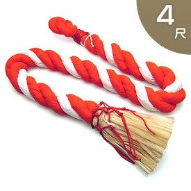 鈴紐(鈴緒) 木綿 4尺 長さ120cm×太さ3.6cm 【送料無料】【神具 紅白木綿 紐 麻房付き 日本製 国産品】