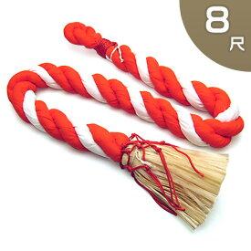 鈴紐(鈴緒) 木綿 8尺 長さ240cm×太さ4.8cm 【送料無料】【神具 紅白木綿 紐 麻房付き 日本製 国産品】
