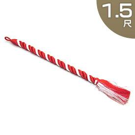 鈴紐(鈴緒) 人絹 1.5尺 長さ45cm×太さ15mm 【神具 紅白人絹 紐 日本製 国産品】