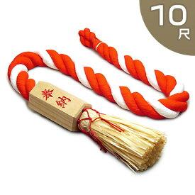鈴紐(鈴緒)桐枠付き 木綿 10尺 長さ300cm×太さ5.4cm 【神具】