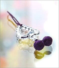 【天然石 携帯ストラップ】 水晶丸玉 紫紺【楽ギフ_包装選択】
