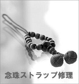 【天然石 携帯ストラップ】 修理