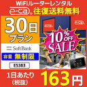 【SALE特価】<往復送料無料> wifi レンタル 無制限 30日 ソフトバンク ポケットwifi E5383 Pocket WiFi 1ヶ月 レン…