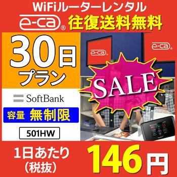 「Hybrid4GLTE」対応最新型SoftBank端末スピード最高クラスデータ通信量無制限!ポケットwifiレンタル30日プラン4G対応最新型通信量無制限!wi-fiレンタルwifi中継機国内専用