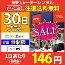 【SALE特価】<往復送料無料> wifi レンタル 無制限 30日 ソフトバンク ポケットwifi 501HW Pocket WiFi 1ヶ月 レン…