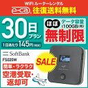 【スーパーSALE特価】<往復送料無料> wifi レンタル ほぼ 無制限 100GB 月間 30日 ソフトバンク ポケットwifi FS020…