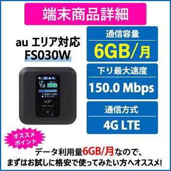 FS030商品詳細