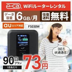 【往復送料無料】 wifi レンタル 6GB モデル 90日 国内 専用 au ポケットwifi FS030W Pocket WiFi レンタルwifi ルーター wi-fi 中継器 wifiレンタル ポケットWiFi ポケットWi-Fi 旅行 入院 一時帰国 引っ越し 在宅勤務 テレワーク縛りなし あす楽