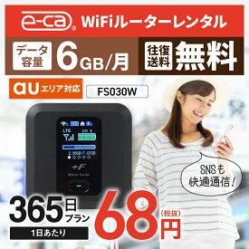 【往復送料無料】 wifi レンタル 6GB モデル 365日 国内 専用 au ポケットwifi FS030W Pocket WiFi レンタルwifi ルーター wi-fi 中継器 wifiレンタル ポケットWiFi ポケットWi-Fi 旅行 入院 一時帰国 引っ越し 在宅勤務 テレワーク縛りなし あす楽
