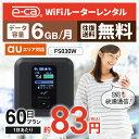 【往復送料無料】 wifi レンタル 6GB モデル 60日 国内 専用 au ポケットwifi FS030W Pocket WiFi レンタルwifi ルーター wi-fi 中継器…