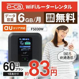 【往復送料無料】 wifi レンタル 6GB モデル 60日 国内 専用 au ポケットwifi FS030W Pocket WiFi レンタルwifi ルーター wi-fi 中継器 wifiレンタル ポケットWiFi ポケットWi-Fi 旅行 入院 一時帰国 引っ越し 在宅勤務 テレワーク縛りなし あす楽