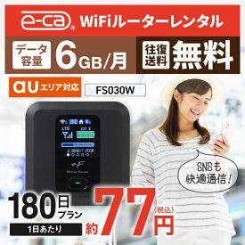 【往復送料無料】 wifi レンタル 6GB モデル 180日 国内 専用 au ポケットwifi FS030W Pocket WiFi レンタルwifi ルーター wi-fi 中継器 wifiレンタル ポケットWiFi ポケットWi-Fi 旅行 入院 一時帰国 引っ越し 在宅勤務 テレワーク縛りなし あす楽