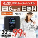 【往復送料無料】 wifi レンタル 6GB モデル 30日 国内 専用 au ポケットwifi FS030W Pocket WiFi レンタルwifi ルーター wi-fi 中継器…