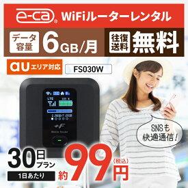 【往復送料無料】 wifi レンタル 6GB モデル 30日 国内 専用 au ポケットwifi FS030W Pocket WiFi レンタルwifi ルーター wi-fi 中継器 wifiレンタル ポケットWiFi ポケットWi-Fi 旅行 入院 一時帰国 引っ越し 在宅勤務 テレワーク縛りなし あす楽