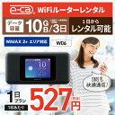 wifi レンタル 無制限 1日 国内 専用 WiMAX ワイマックス ポケットwifi W06 Pocket WiFi レンタルwifi ルーター wi-fi…