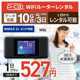 wifi レンタル 無制限 1日 国内 専用 WiMAX ワイマックス ポケットwifi W06 Pocket WiFi レンタルwifi ルーター wi-fi 中継器 wifiレンタル ポケットWiFi ポケットWi-Fi wimax 旅行 入院 一時帰国 引っ越し 在宅勤務 テレワーク縛りなし あす楽