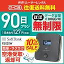 【SALE特価】<往復送料無料> wifi レンタル ほぼ 無制限 100GB 月間 90日 ソフトバンク ポケットwifi FS020W Pocket…