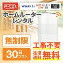 wifi レンタル 無制限 30日 国内 専用 WiMAX ソフトバンク L11 レンタルwifi ホームルーター wi-fi 置き型 wifiレンタル Wi-Fi 旅行 入…