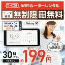 【往復送料無料】 wifi レンタル 無制限 30日 国内 専用 WiMAX ワイマックス ポケットwifi Galaxy 5G Pocket WiFi レンタルwifi ルータ…