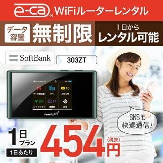 """支持wifi租賃""""Hybrid 4G LTE""""的數據通信量無限制! 支持計劃""""Hybrid 4G LTE""""口袋wifi租賃1天的數據通信量無限制! 口袋wifi wi-fi wi fi租賃wifi轉播機國內專用"""