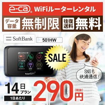 「Hybrid4GLTE」対応最新型SoftBank端末スピード最高クラスデータ通信量無制限!ポケットwifiレンタル14日プラン4G対応最新型通信量無制限ポケットwifiwi-fiwiーfiレンタルwifi中継機国内専用