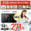 【往復送料無料】 wifi レンタル 無制限 14日 国内 専用 Softbank ソフトバンク ポケットwifi 501HW Pocket WiFi レンタルwifi ルータ…