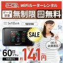 【往復送料無料】 wifi レンタル 無制限 60日 国内 専用 Softbank ソフトバンク ポケットwifi 501HW Pocket WiFi 2ヶ月 レンタルwifi …