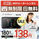 【往復送料無料】 wifi レンタル 無制限 180日 国内 専用 Softbank ソフトバンク ポケットwifi 501HW Pocket WiFi 6ヶ月 レンタルwifi …