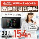 【往復送料無料】 wifi レンタル 無制限 30日 国内 専用 Softbank ソフトバンク ポケットwifi 501HW Pocket WiFi 1ヶ月 レンタルwifi …